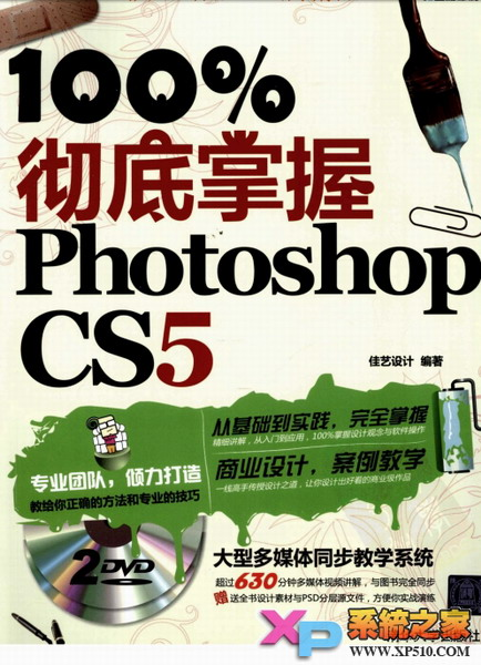 100%彻底掌握Photoshop CS5(全彩印刷)【PDF】